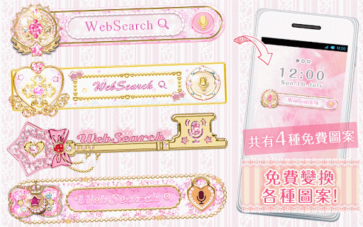 可換裝搜索 pink prism
