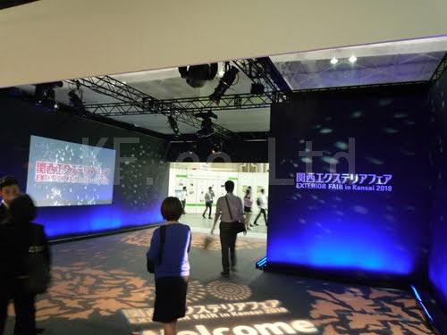 展示会 インテックス大阪 関西エクステリアフェア2018 その1 ケイエフ