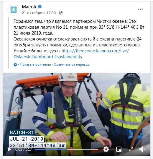 скриншот аккаунта MAERSK участие компании в сохранении океана