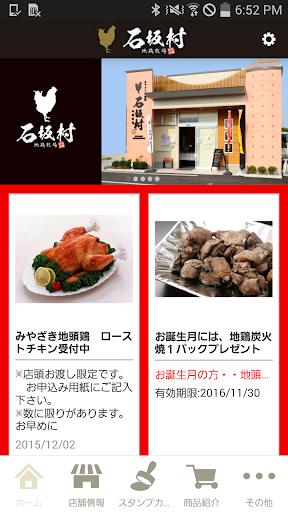 みやざき特産地鶏を直接食卓へ!石坂村地鶏牧場