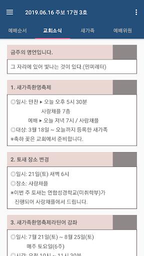 동문교회 스마트주보 screenshot 4