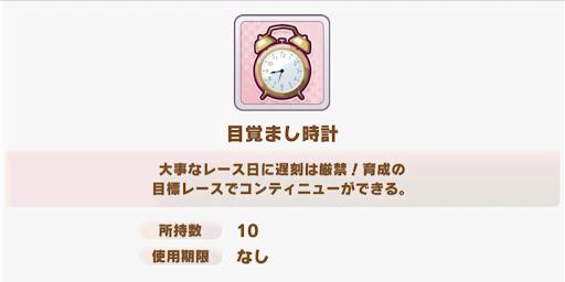 ウマ娘_目覚まし時計