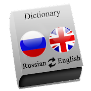 Russian - English