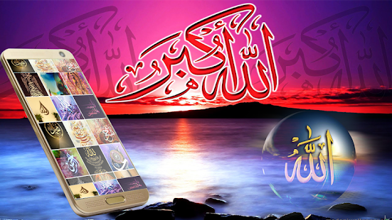 Allah Wallpapers HD- screenshot thumbnail