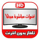 تلفاز بدون انترنت SIMULATOR TV