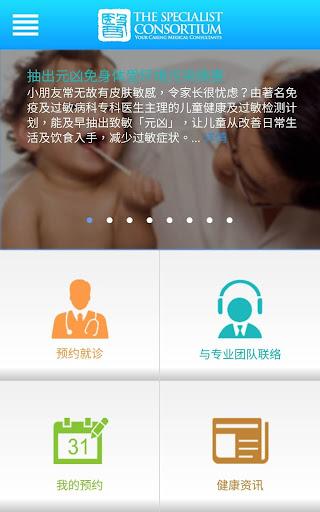 玩醫療App|专科医疗免費|APP試玩