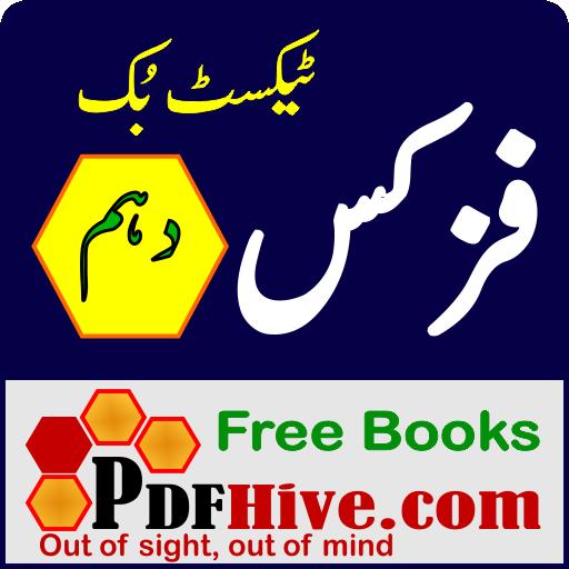 Physics 10 Textbook Urdu Medium - Apps on Google Play