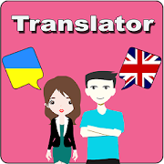 Ukrainian To English Translator