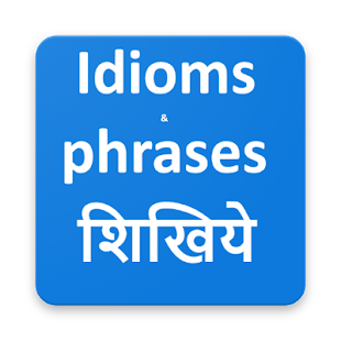 ?Idioms and phrases शिखिये - náhled