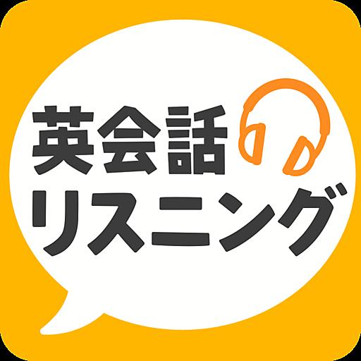 英会話リスニング - 無料のネイティブ英語リスニングアプリ file APK for Gaming PC/PS3/PS4 Smart TV