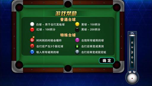 玩免費體育競技APP|下載趣味台球 - 桌球 撞球 斯诺克,最好玩的台球游戏 app不用錢|硬是要APP