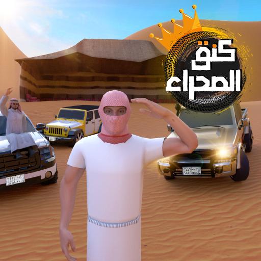 تطعيس : كنق الصحراء