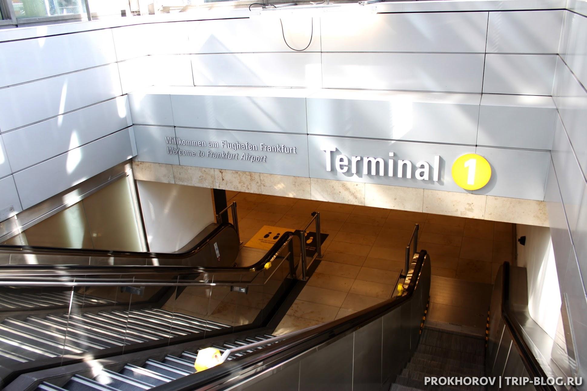 аэропорт Франкфурта вход в терминал 1