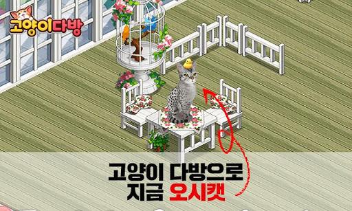 고양이 다방 시즌2- 냥덕 필수 고양이 키우기 게임 1.8.1 screenshots 1