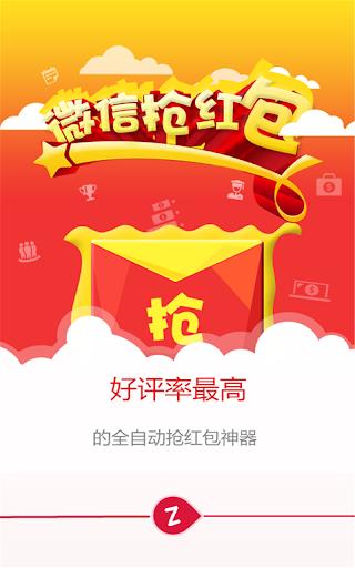 CodeBoy抢红包|玩工具App免費|玩APPs