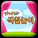 Korean Coloring Book icon