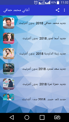 Download اغانى محمد حماقي بدون نت 2018 Mohamed Hamaki On