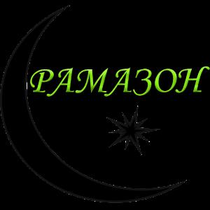 40 Хадис (Фазилати Рамазон)