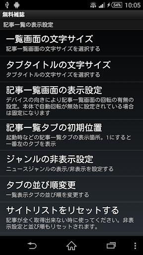 無料新闻Appの無料雑誌・スマホで読める雑誌記事一覧|記事Game