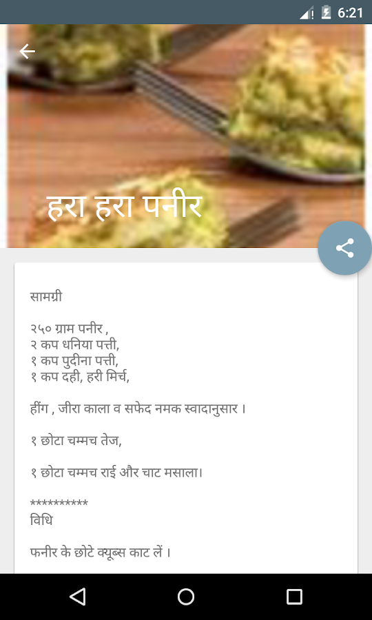 Sweets recipes in hindi android apps on google play sweets recipes in hindi screenshot forumfinder Gallery
