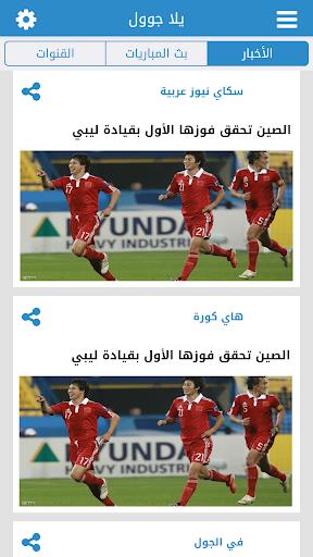 يلا جوول بث المباريات والقنوات screenshot