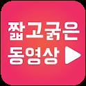짧고굵은동영상 icon