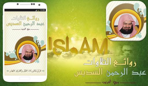 قرآن السديس - Quran Sudais