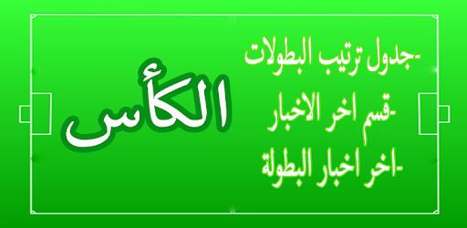 التطبيق العربي الاول(رقم 1) لمتابعة ومشاهدة اخر أخبار الرياضة العالمية والعربية