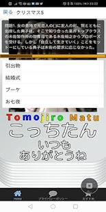 クイズfor Christmas(クリスマス) - Screenshot