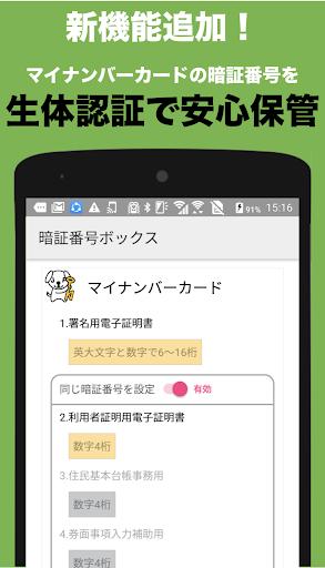 Polarify u5b89u5fc3u4fbfu5229u306au751fu4f53u8a8du8a3cu30a2u30d7u30eau3000u30edu30b0u30a4u30f3u3084u30deu30a4u30cau30f3u30d0u30fcu30abu30fcu30c9u6697u8a3cu756au53f7u306eu4fddu7ba1u306b 1.1.7 Windows u7528 2