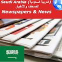 Saudi Arabia Newspapers icon