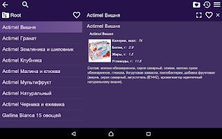 Screenshot of Калорийность продуктов