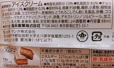 セブンイレブン チョコナッツケーキサンド 原材料など