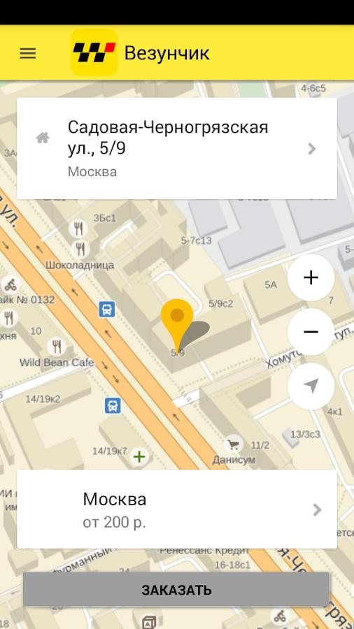 Приложение такси Везунчик