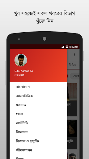 Bangla Newspaper – Prothom Alo 8.5 screenshots 5