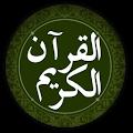 القرآن الكريم باكبر خط download