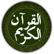 App القرآن الكريم باكبر خط APK for Windows Phone