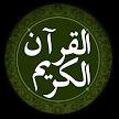 القرآن الكريم باكبر خط APK