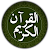 القرآن الكريم باكبر خط file APK for Gaming PC/PS3/PS4 Smart TV