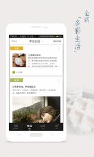 天气通- screenshot thumbnail