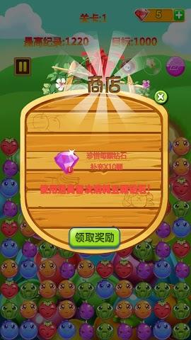 android Fruits Crush Screenshot 5