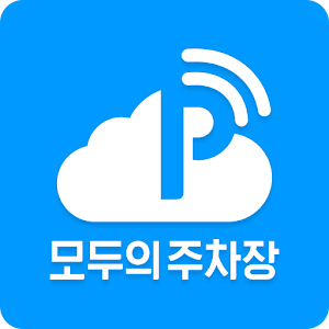 모두의주차장 - 서울주차해결