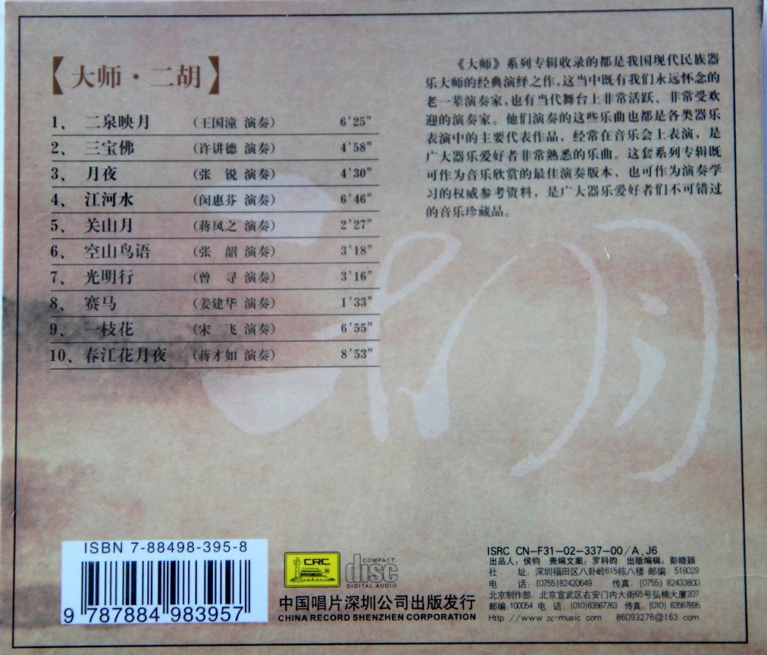 Cd musique chinoise erhu chinese music m sica incordia - Mondial relay contact ...