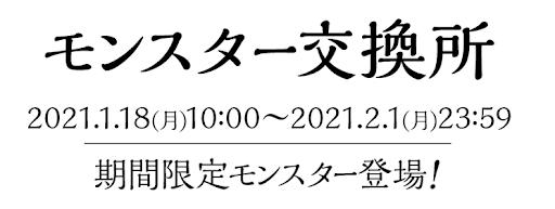 龍契士&龍喚士ガチャ-交換所