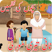 Hindi Poems for Kids – Nani Teri Morni Urdu Poem