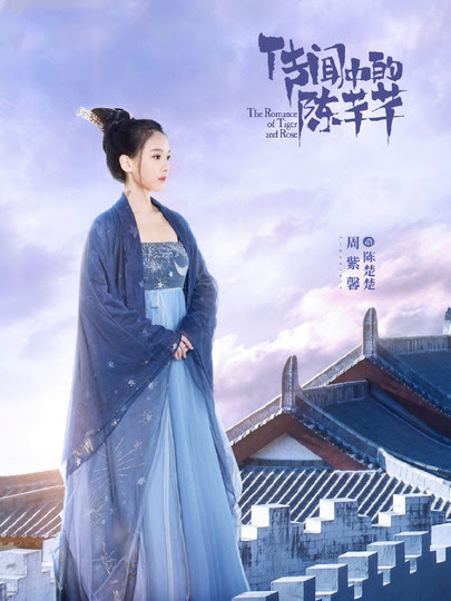 The Romance of Tiger and Rose China Web Drama