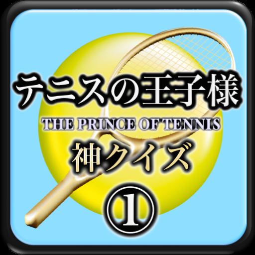 神クイズforテニスの王子様 娛樂 App LOGO-APP開箱王