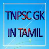 Tamilnadu GK in Tamil TNPSC
