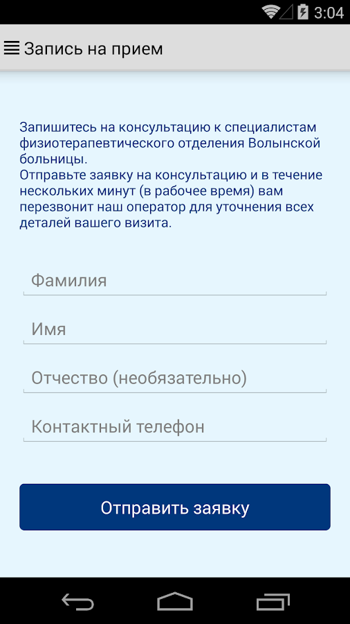 Физиотерапия и ЛФК- screenshot