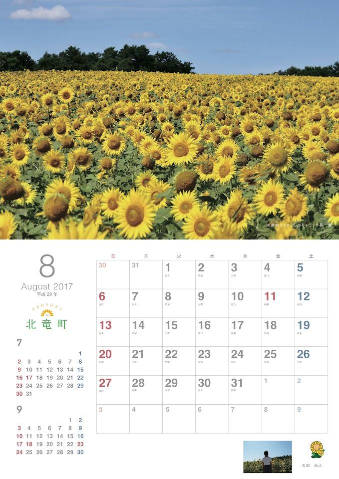 8月・北竜町カレンダー 2017